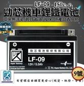 00009-229-柚柚的店【9號勁芯機車鋰鐵電池】原廠保固一年 150cc以下適用 機車電池