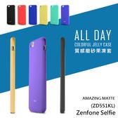 華碩 Zenfone2 Selfie(ZD551KL)  韓國 Roar  磨砂軟殼手機背蓋 防指紋 滑順觸感 超薄 防摔 保護殼