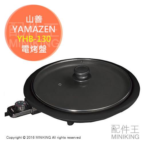 【配件王】日本代購 YAMAZEN 山善 YHB-130 電烤盤 燒烤 煎烤 烤肉爐