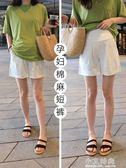 孕婦夏裝 孕婦短褲女夏季薄款外穿時尚寬鬆孕婦褲子安全褲打底褲孕婦裝夏裝【小艾新品】