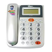 羅蜜歐大鈴聲來電顯示電話TC-333【愛買】