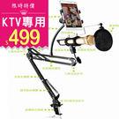 掌上KTV 專用支架 手機K歌唱吧腳架 麥克風支架 電腦筆記本電視機通用 ktv腳架