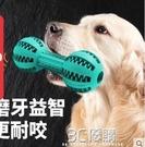 逗狗狗玩具解悶耐咬磨牙彈力發聲玩具小狗幼犬金毛大型犬寵物用品 3C優購