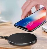 蘋果iphonex無線充電器iphone8蘋果8plus三星s8手機無線充電快充多色小屋