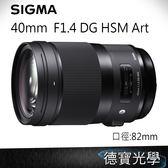 【預購】SIGMA 40mm F1.4 DG HSM ART 恆伸公司貨 刷卡分期零利率 德寶光學