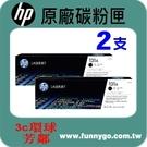 HP 原廠黑色碳粉匣 CF210A *2支 (131A)
