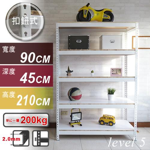 折扣碼:LINEHOMES【探索生活】90x45x210公分五層經典白色免螺絲角鋼架商品架 倉儲架 高低櫃 系統櫃