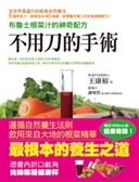 (二手書)不用刀的手術:布魯士根菜汁的神奇配方