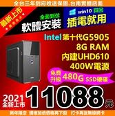 【11088元】全新第十代Intel3.5G雙核8G Ram 480G極速硬碟含WIN10三年保可刷分期打卡再送無線網卡