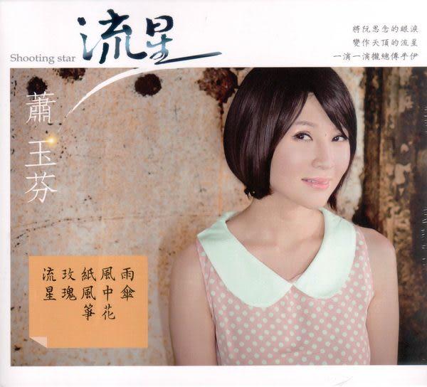 蕭玉芬 流星 CD (音樂影片購)
