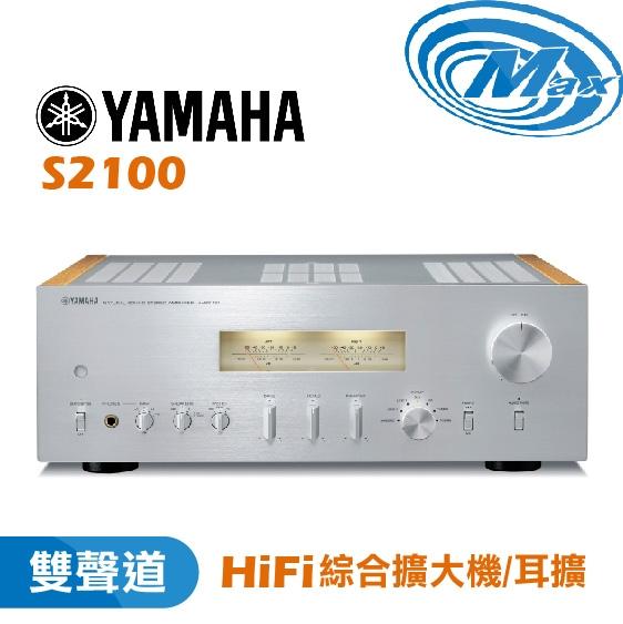 《麥士音響》 YAMAHA山葉 二聲道綜合擴大機 耳擴 S2100