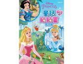 迪士尼公主 童話貼貼書:夢想篇 RCA13 根華 (購潮8) Disney 白雪公主 睡美人 美女與野獸 仙履奇緣