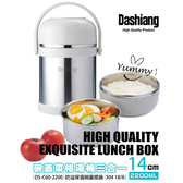 【Dashiang】防溢保溫碗蓋提鍋(14cm/2200ml)