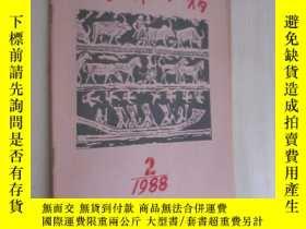 二手書博民逛書店民族古籍罕見1988年第2期Y19945