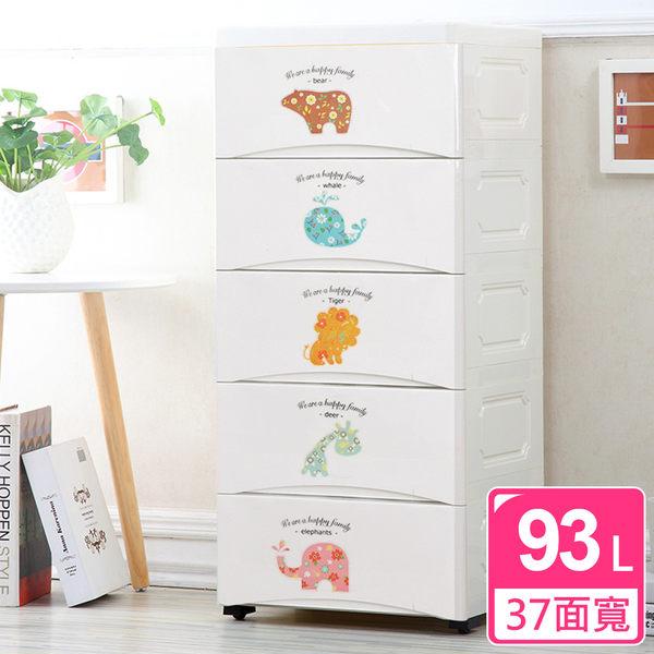 【IDEA】ZOO黏貼式五層衣物玩具收納櫃 層架 塑膠櫃 抽屜櫃 衣櫃 整理箱【CW-013】