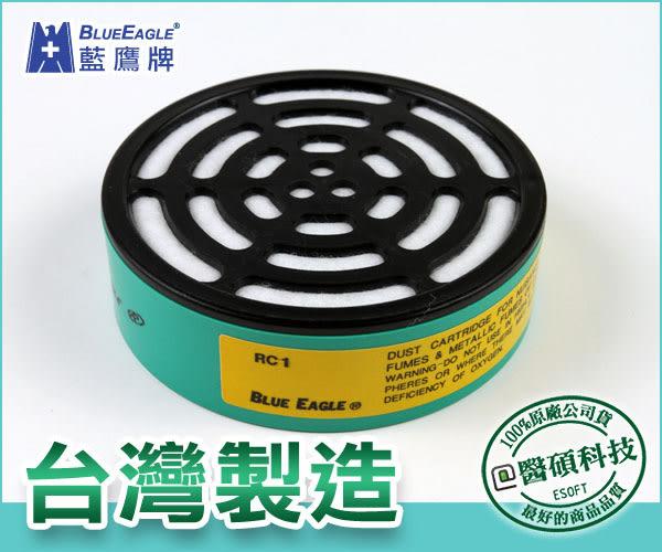 【醫碩科技】藍鷹牌 RC-1 濾毒罐(適用單/雙濾罐式防毒口罩) 澳規 安全防護最佳