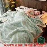 毛毯被子加厚保暖冬季雙層辦公室午睡毯【福喜行】