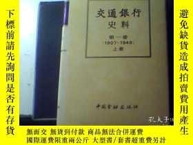 二手書博民逛書店罕見史料(第一卷1907-1949上冊)Y13015 交通銀行總
