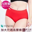 女性加大尺碼內褲 M-L-XL-2XL(Q) TENCEL纖維 天絲棉 微笑MIT台灣製 No.8865-席艾妮SHIANEY