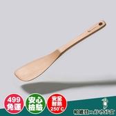 【帕維登】小資鍋鏟(山毛櫸 / 楓木) (安全耐熱攝氏250度)料理用具【好時好食】
