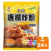 日正 唐揚炸粉-起士洋蔥風味 100g (24入)/箱【康鄰超市】