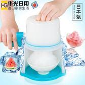 日本進口下村家用手搖小型碎冰機手動迷你刨冰機奶茶打冰機沙冰機igo   酷男精品館