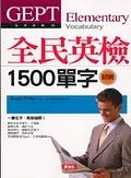 二手書博民逛書店 《全民英檢1500單字-初級》 R2Y ISBN:9861480064│HowiePhilips