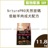 寵物家族-NrturePRO天然密碼-低敏羊肉成犬配方11.8kg