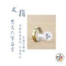 六字大明咒鈦鋼戒指【十方佛教文物】