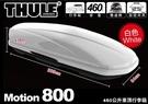 ||MyRack|| 〈限量出清〉THULE 620802 Motion 800 亮白 460L 雙開車頂箱