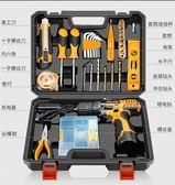 手電鉆家用多功能充電手電轉鉆手槍鋰電鉆電動工具套裝電動螺絲刀
