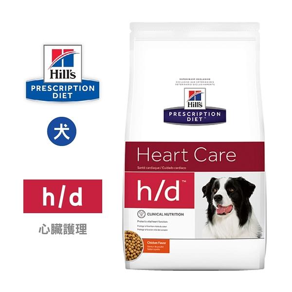 希爾思 Hills 犬用 h/d 心臟護理 17.6LB 處方 狗飼料