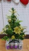 聖誕樹40cm裝飾聖誕樹(金),聖誕佈置/桌上型迷你聖誕樹/聖誕裝飾/擺飾【X454066】節慶王