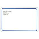 華麗牌標籤WL-1012 50x75mm藍框30ps