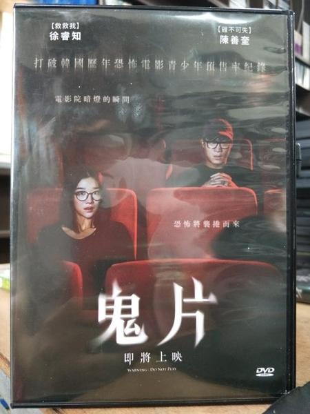 挖寶二手片-0B04-541-正版DVD-韓片【鬼片 即將上映】-徐睿知 陳善奎(直購價)