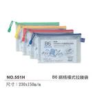 【奇奇文具】三燕COX 551H B6(橫)多用途防水塵網格拉鍊袋