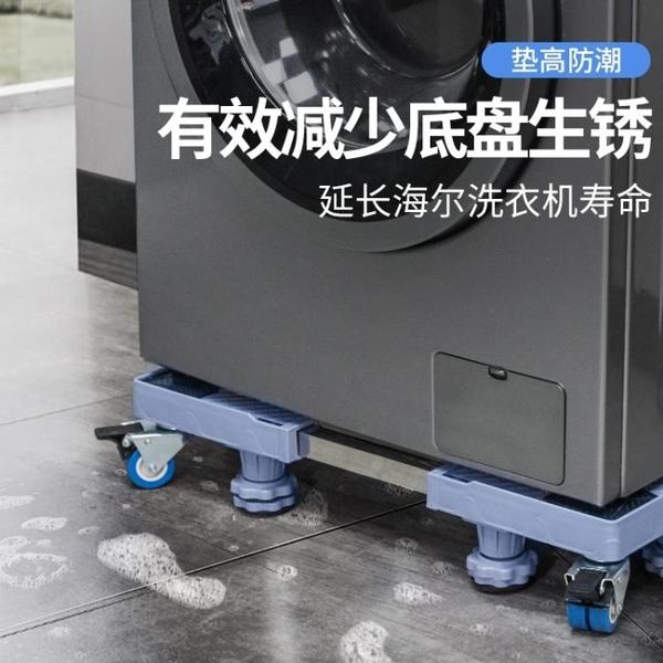 洗衣機底座移動萬向輪置物架墊高通用海爾專用滾筒冰箱托架子腳架