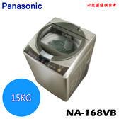 好禮送【Panasonic國際】15KG定頻單槽洗衣機 NA-168VB