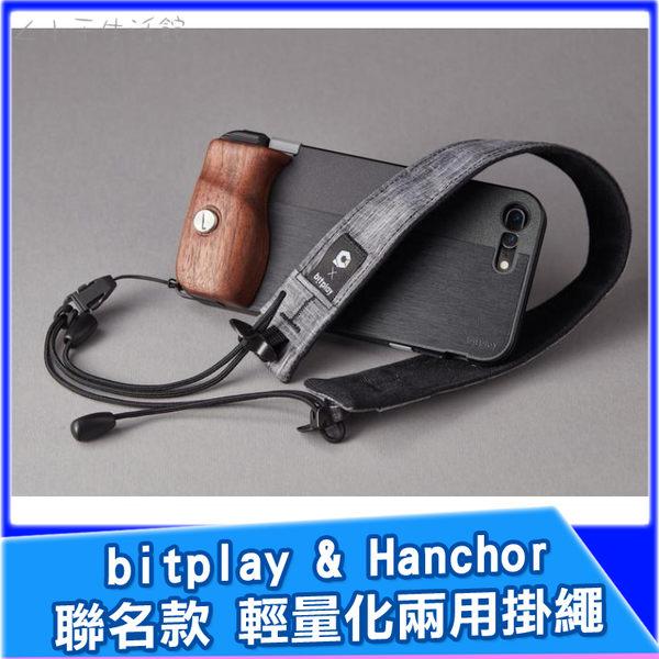 bitplay x Hanchor 兩用掛繩