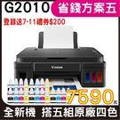 【搭原裸GI-790 四色五組】Canon PIXMA G2010 原廠大供墨複合機 登入送好禮