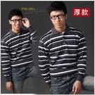 【大盤大】(P55512)男 加厚 長袖 橫條紋POLO衫 台灣製 MIT 口袋 休閒衫 反領 禮物 有大尺碼