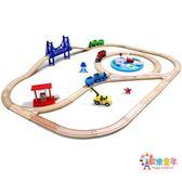 兒童小火車木制軌道大冒險套裝木質拼裝益智積木玩具 XW