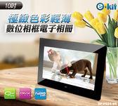 [ 10吋 / 16:9 / 黑色 ]逸奇e-Kit 高品質黑天使數位相框電子相冊 DF-F024-BK