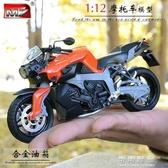 美致1:12摩托車模型K1300R合金油箱機車寶寶男孩模擬兒童玩具擺件YJT 交換禮物