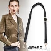 包包肩帶包帶平紋側背包肩帶斜背女士包包帶子包配件帶皮包背包帶子寬包帶 夏季上新