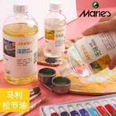 油畫顏料 油畫調色油無味松節油稀釋劑顏料洗筆液500ML油畫材料工具