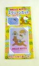 【震撼精品百貨】Hello Kitty 凱蒂貓~KITTY貼紙-螢幕貼紙-木馬