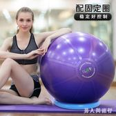 瑜伽球 T級加厚防爆健身球瑜伽球環保無味瑞士球體操球  XY5538【男人與流行】TW