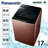 «送安裝/免運費»Panasonic 國際牌 17公斤 變頻 溫水 直立式 洗衣機 NA-V170GB-T【南霸天電器】