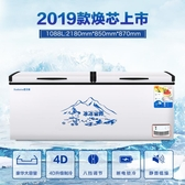 冷凍櫃 1088單雙溫冰柜臥式冷藏冷凍柜節能大容量展示柜
